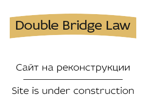 Double Bridge Law - Сайт на реконструкции | Site is under construction